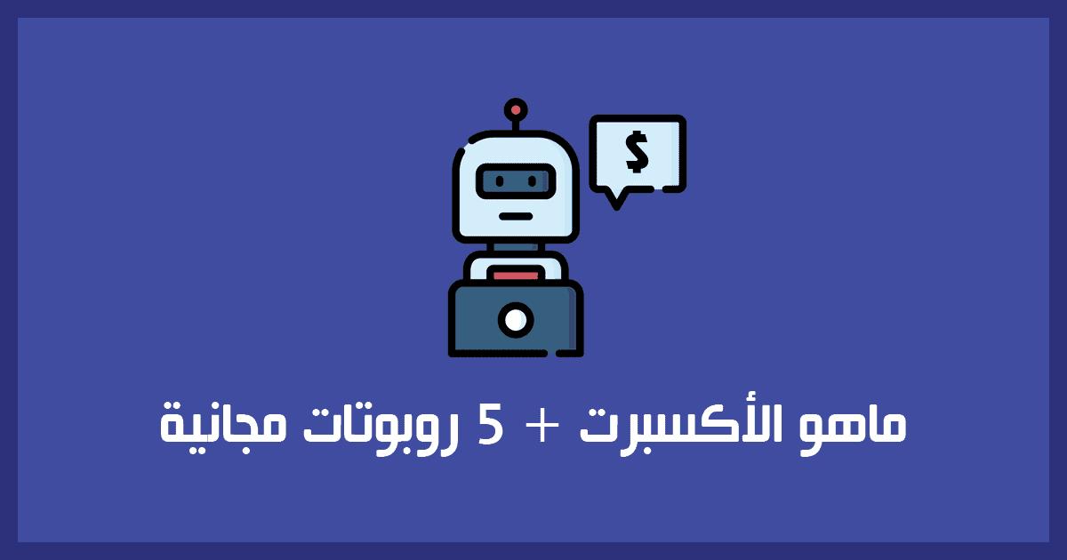 اكسبرتات مجانية روبوت تداول
