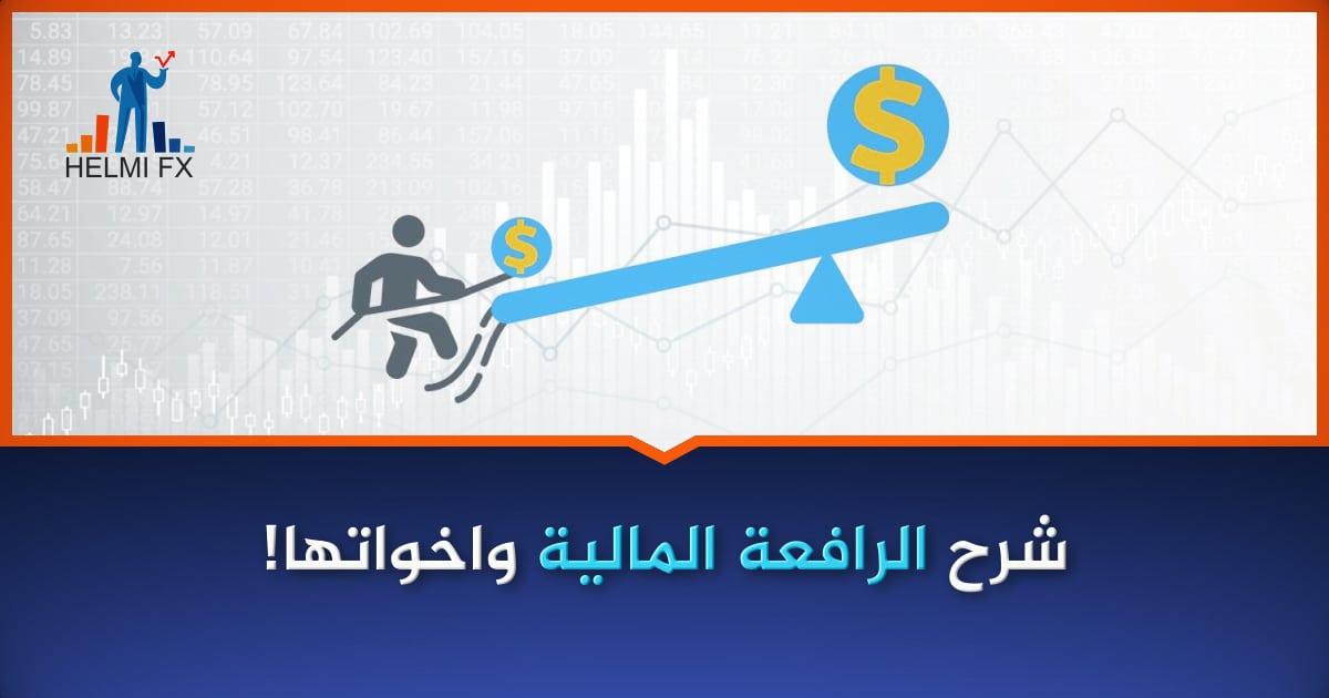 ماهي الرافعة المالية / حجم العقد / الهامش / النقطة/ شرح شامل بالتفصيل