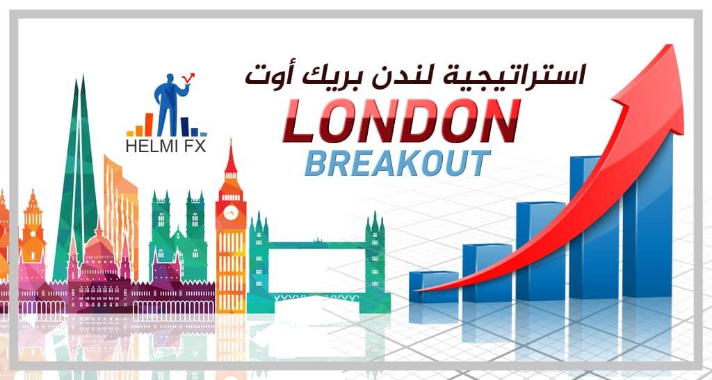 استراتيجية-تداول-ناجحة-لندن-بريك-آوت