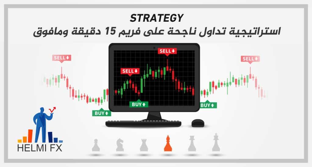 استراتيجية-تداول-ناجحة-على-فريم-15-دقيقة