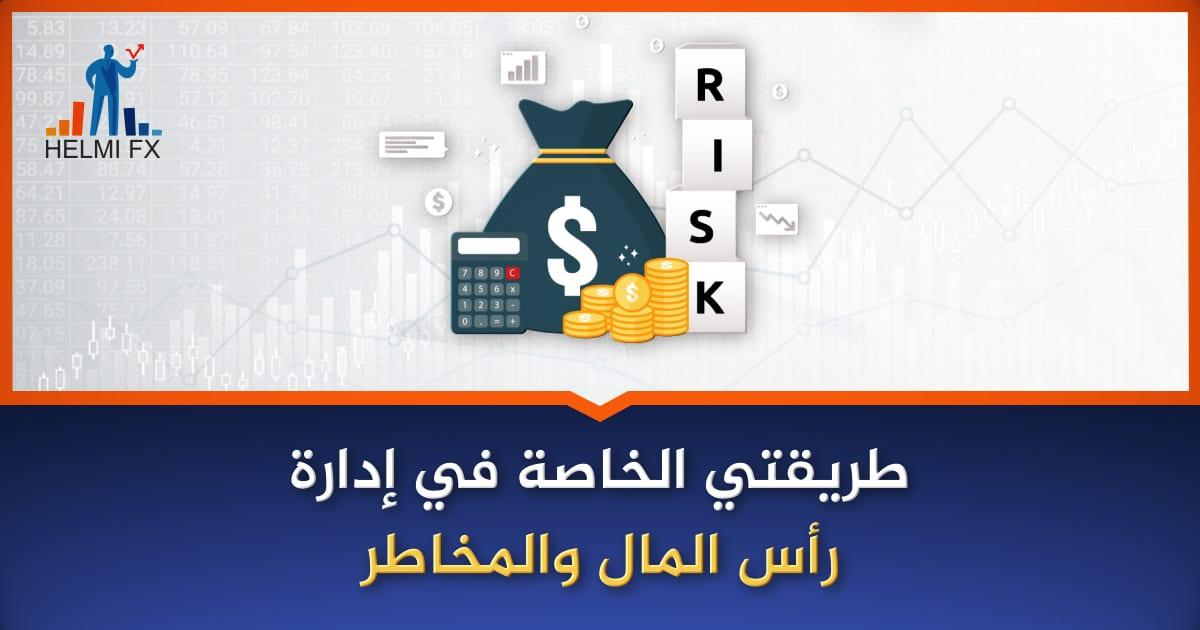 خبرتي في ادارة المخاطر و رأس المال في تداول الفوركس
